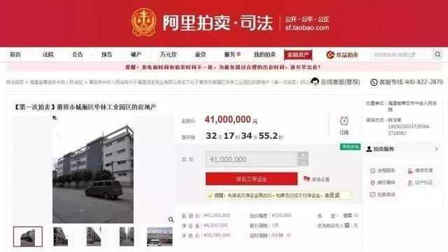 【精彩】莆田又一个大老板破产,5500多万的房地产被查封拍卖