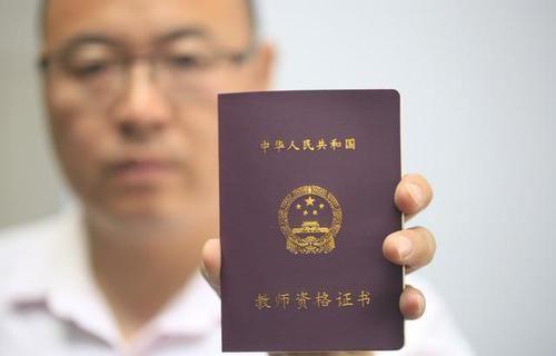 河南省教师资格证小学面试