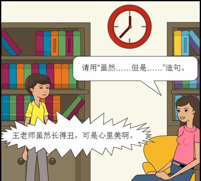 漫画语文,小学生神奇造句:王老师虽然长得丑