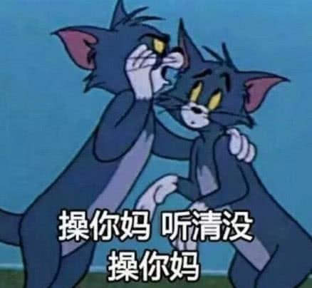 猫和老鼠搞笑系表情火了,聊天必用,分分钟表情包图可爱连图片