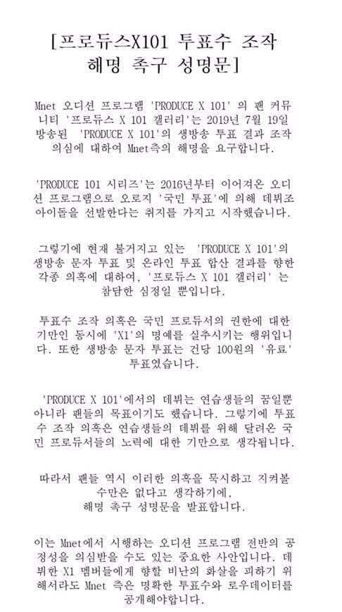 "《X101》淘汰者中试图""让你出道""的Mnet,企划公司拒绝"