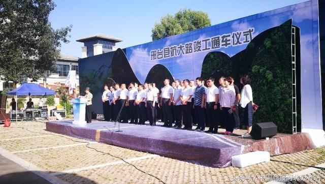 邢台安居网|邢台县:百里旅游专线抗大路今日正式通车