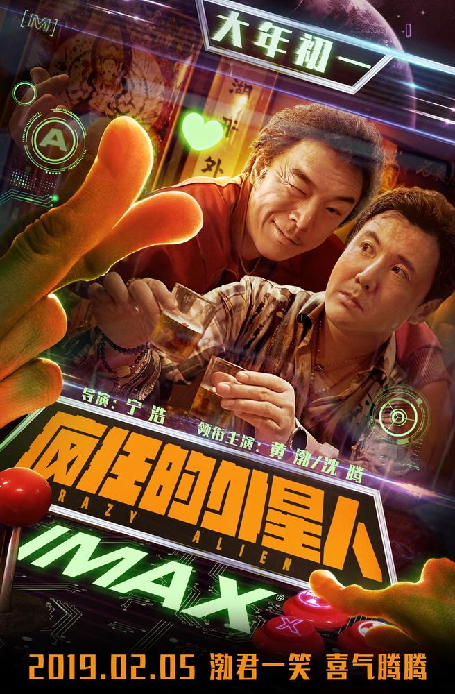 电影《疯狂的外星人》嗨上天版海报