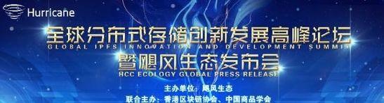 全球分布式存储创新发展高峰论坛暨飓风生态发布会18日于深圳召开
