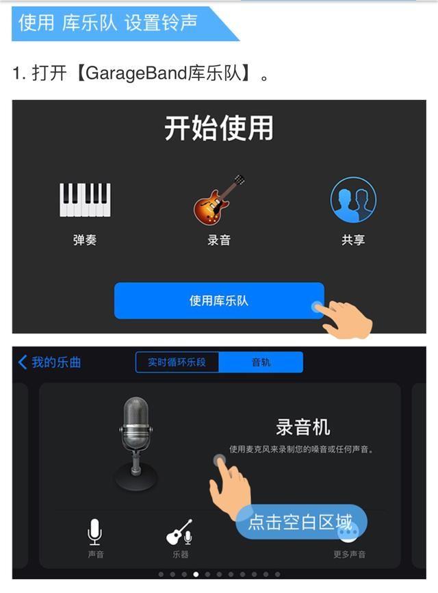 iphone库乐队简单谱子-苹果手机 也能换铃声了,教你一步换苹果流行