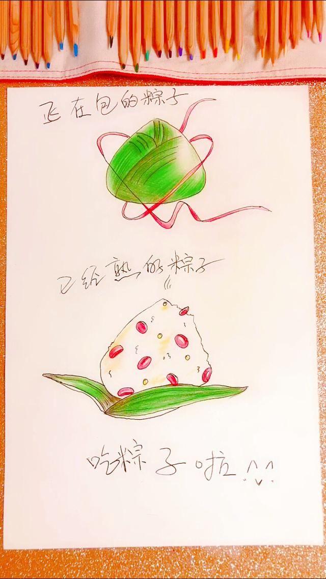 手账简笔画素材-1分钟教你画红豆糯米味儿的小粽子,吃货必备!