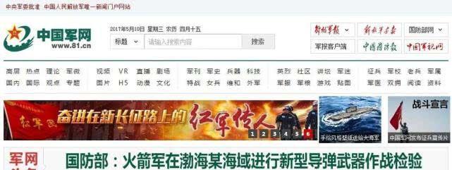 你东风快递到了请签收:中国宣布向渤海试射反舰弹道导弹