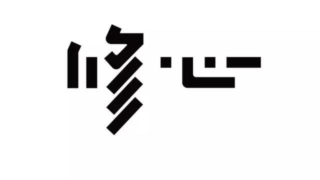 字体设计小技巧:笔画省略