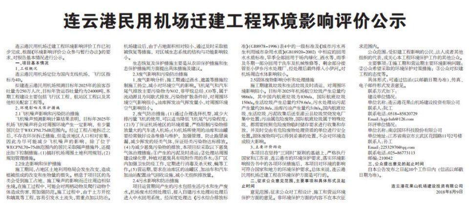 连云港新机场建设最新消息来了!