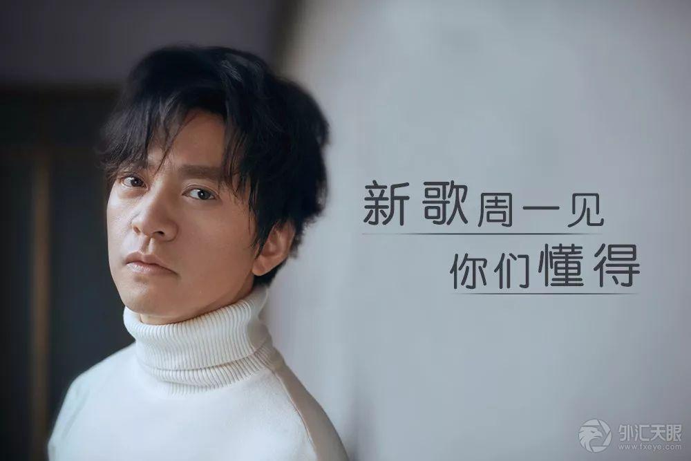 李健新歌暨MV,明天发布,你们懂得。