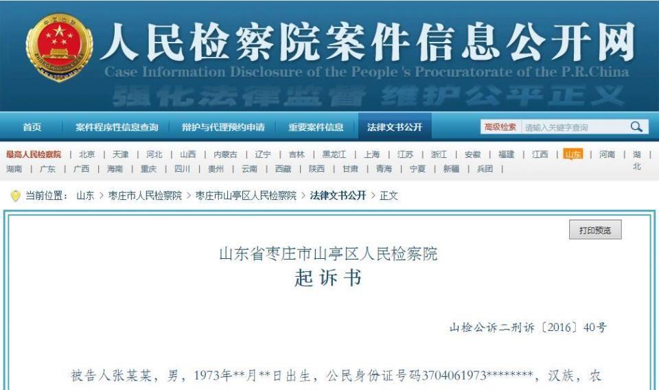 <b>枣庄俩村干部侵吞小麦补贴资金数万元,被提起公诉!</b>