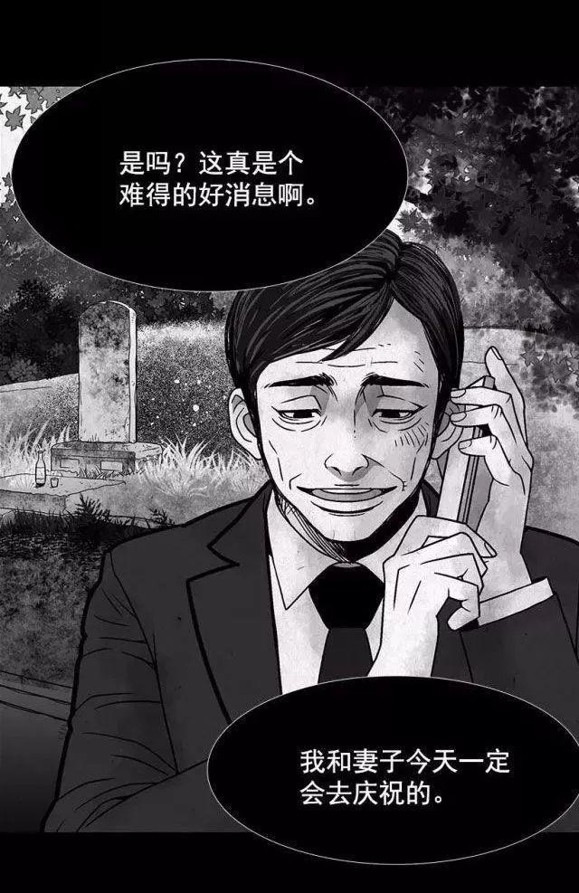 惊悚漫画:一个父亲的v漫画漫画狂妃图片