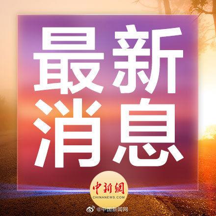 中国央行:将及时投放充足的流动性
