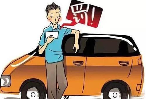 男子因未缴违法停车罚单遭日本警察冻结数字货币资产