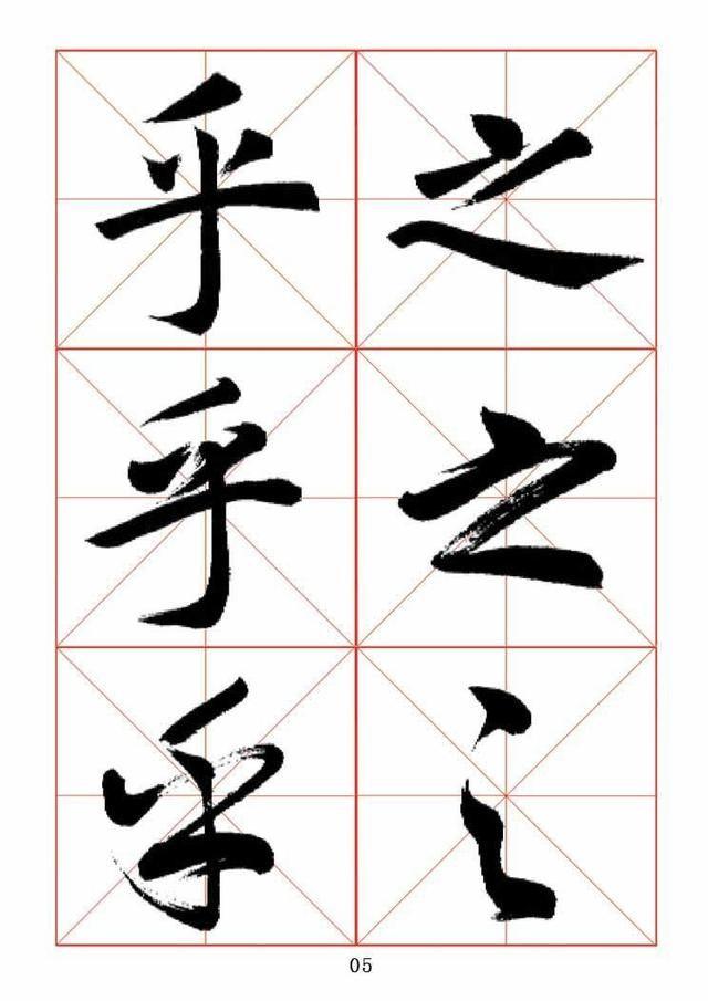 初学书法最佳字贴,365个楷行草三体字,让你迈