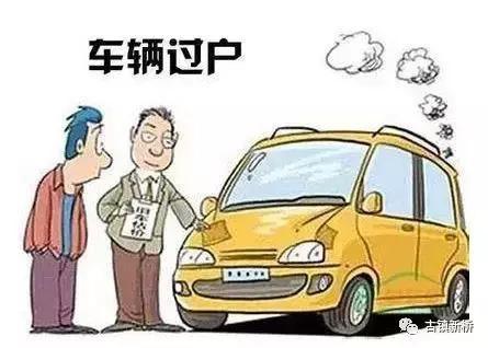 法律讲堂 车辆买卖未过户,发生交通事故谁买单