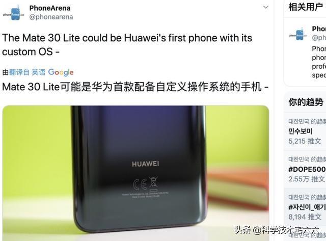 <b>外媒称,华为首款鸿蒙OS智能手机,或搭载麒麟810处理器</b>