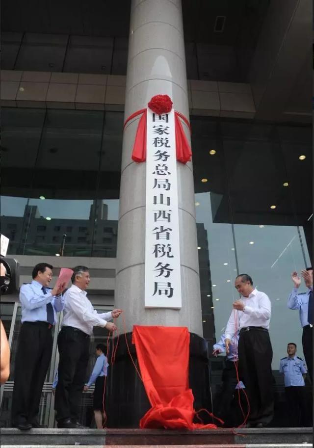 国家税务总局山西省税务局在太原正式挂牌