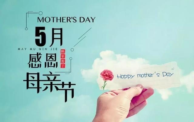 母亲节带字说说图片 2018感恩母亲节祝福图片大全