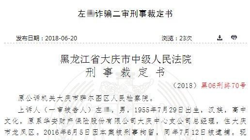 华安财险大庆公司总经理被判13年 伪造公章诈