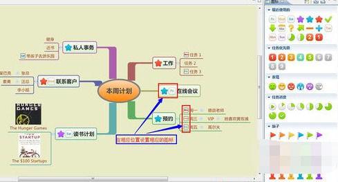 方法/步驟   運行xmind思維導圖軟件  點擊圖例篩選器,選擇想要查看圖片