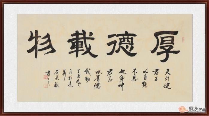 四字书法石荣禄新品隶书《厚德载物》(作品来源:易从网)