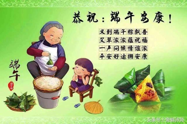 黄鹤诗苑端午节组合诗词专刊116首