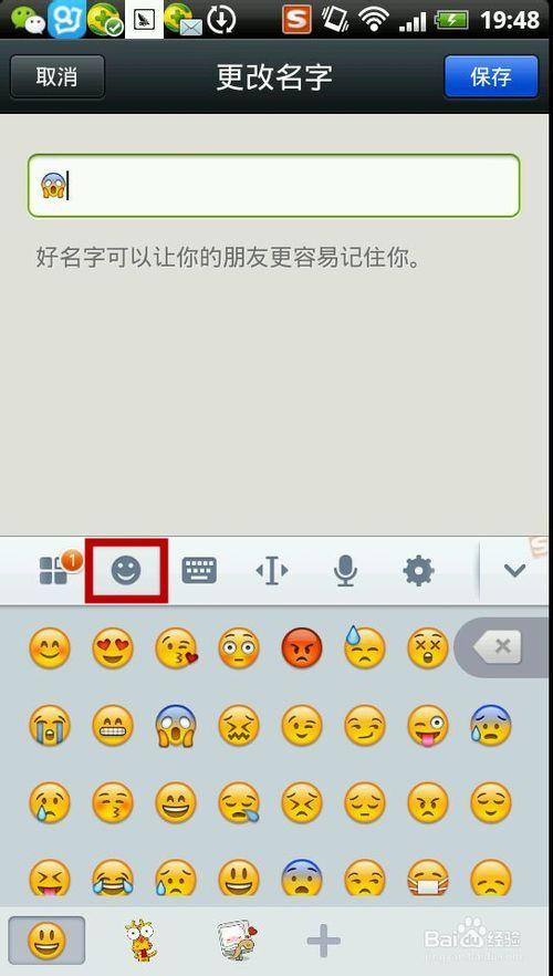 微信表情加名字笑动态变态表情包的图片