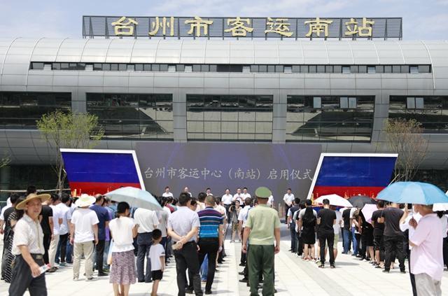 台州市客运南站正式迁移!要出行的旅客可别走错了