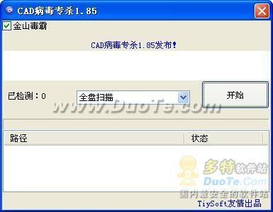 CAD病毒专杀V1.85cad平面方案英文标注图片