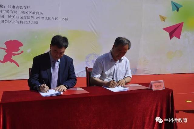 2018年甘肃省学前教育宣传月启动
