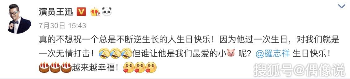 原创            罗志祥40岁生日表白女友,并公开两人合照,周扬青的回复好甜!