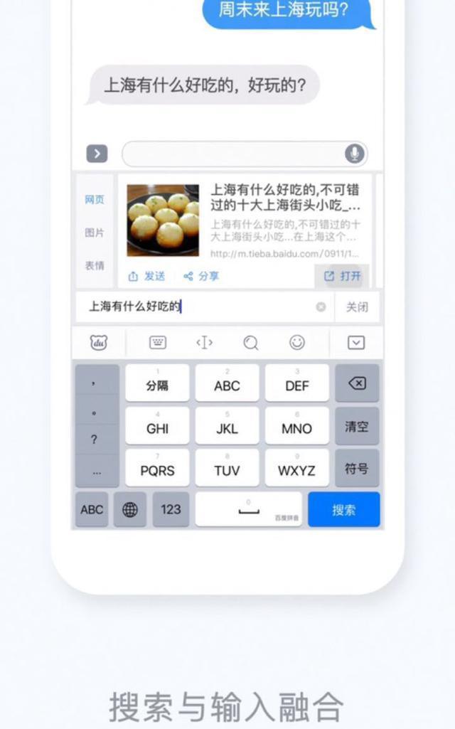 百度输入法iOS全网v全网苹果版本一键可得8表情表情包图片