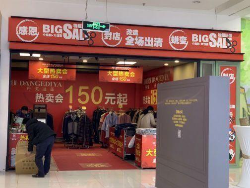 长安商场即将闭店改造29岁老百货转型购物中心