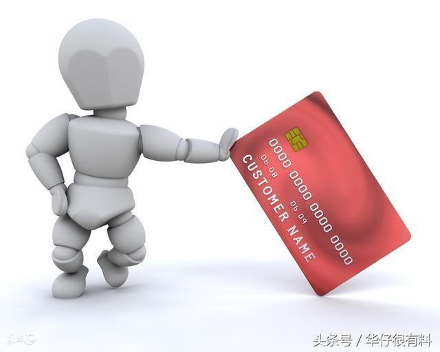 二讲 信用卡背后的百万财富