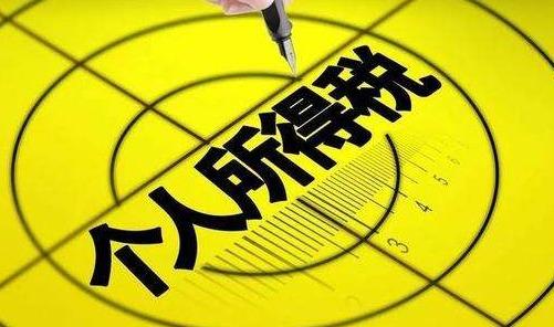 税务总局:1月工资申报专项抵扣晚了可延后进行