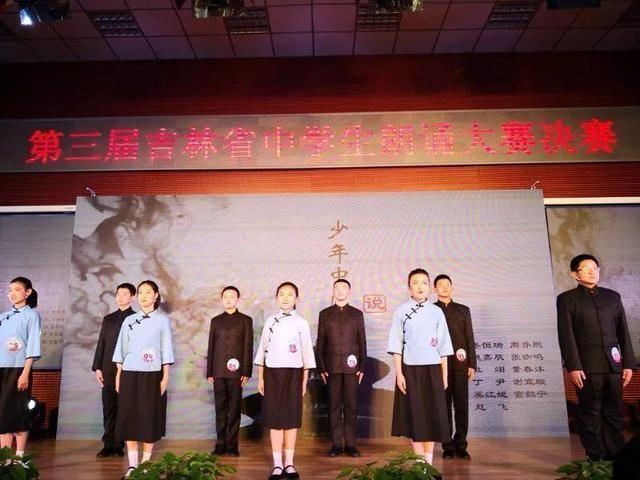 第三届吉林省中学生决赛朗诵大赛举行高中女生心里图片