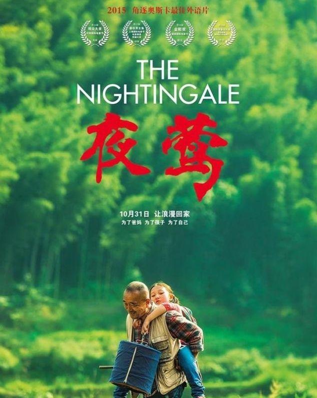 <b>家庭亲情的回归,中法合拍电影《夜莺》对传统家庭观念淡薄的反思</b>