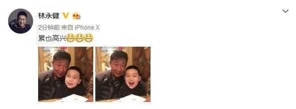 林永健晒与儿子合照显老态, 两人色差明显似奥利奥