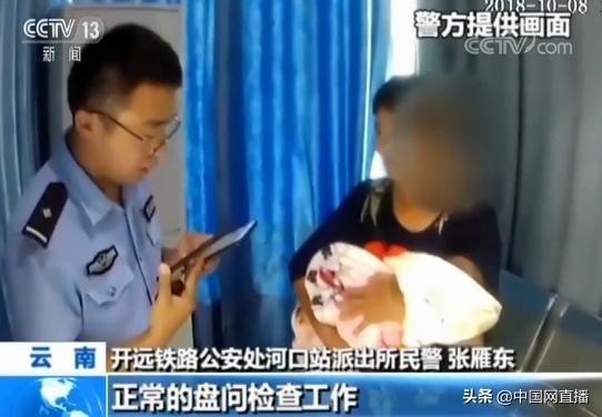 云南铁路警方破获特大跨区域拐婴案:解救8个孩子,抓30人