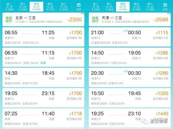 北京 -三亚和天津 -三亚机票对比,图自去哪儿-比打车去机场还便宜的