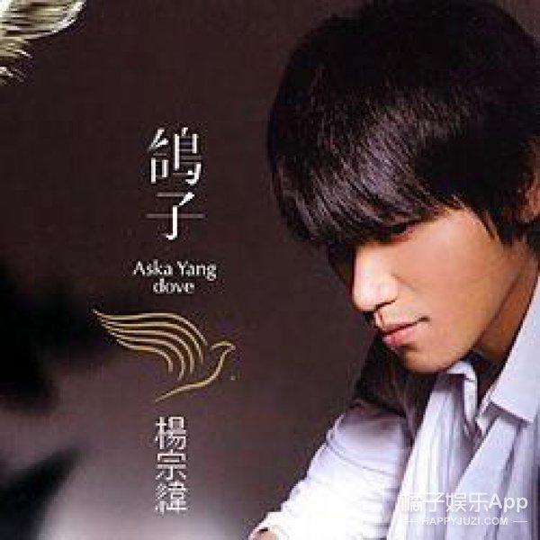 鸽子杨宗纬_2008年1月,杨宗纬发行首张个人ep《鸽子》,以7万张位居台湾地区上