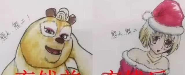 熊出没充钱,熊二帅,光头强小奶狗,看到翠花:女神留个联系方式