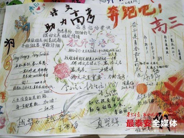 泰安二中老师绘手抄报赠高考生,这样的老师来一打!图片