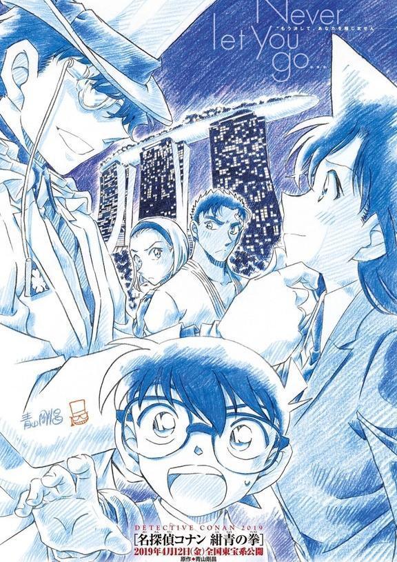 《名全新柯南:绀青之拳》海报版剧场漫画公开类v全新侦探图片