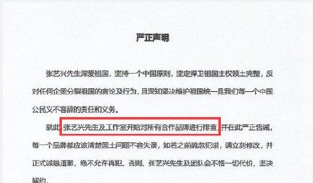 张艺兴主动排查代言品牌,CK遭警告,三星直接遭解约!