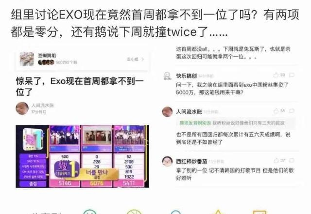 EXO首周没拿一位遭群嘲,网友质疑其名不副实?粉丝们着急上火!