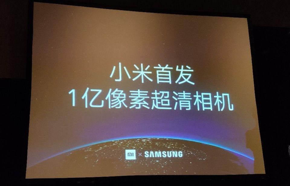 三星宣布携手小米:1.08亿像素!小米MIX 4将拿下首发?