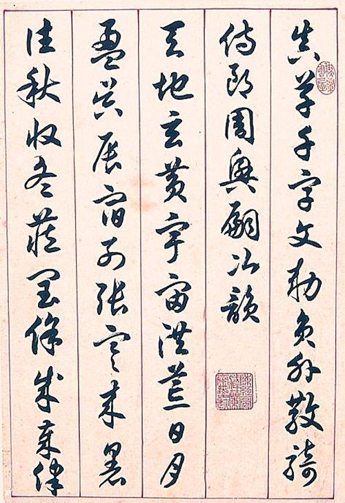 华文行楷的字模书写者,著名书法家任政千字文书法作品欣赏图片