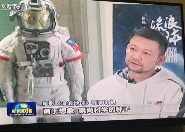 《流浪地球》上新闻联播了,吴京成百亿影帝